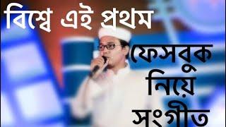 Facebook song by Sayed Ahmad at kalarab sondha 2017