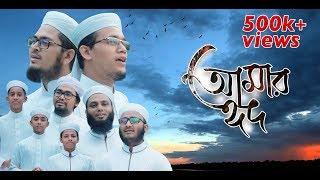 ঈদের নতুন গজল, Eid Song 2019 । আমার ঈদ - Amar Eid । Official Eid Video