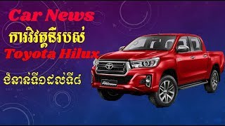 How does Toyota Hilux look from the first generation to the present