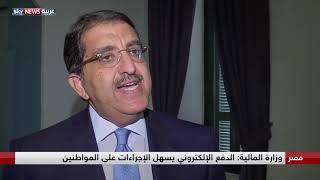 مصر.. أنظمة دفع المعاملات المالية تتحول إلكترونيا مطلع 2019
