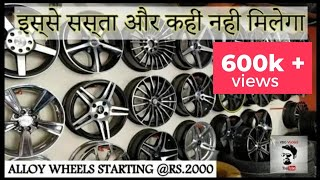Cheapest Alloy Wheels in India | Car Modifications | VBO Vlogs | 2018 | Punjab Car Market