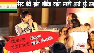 बेटी सँग - Beti Song | Edited Version | 2016 Vicky Parekh New Song | Jain Guru Ganesh