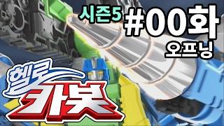 헬로카봇 시즌5 오프닝 - hello carbot 5 opening song