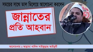 Allama mawlana khalid saifullah ayubi bangla waz 2017
