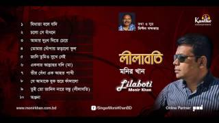 Lilaboti (লীলাবতি) by Monir Khan | Milton Khondokar | New Audio Album 2016 | Eid Exclusive Release