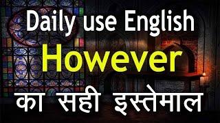 इंग्लिश सीखें । English Daily Use Sentences in Hindi | Use of However | TSMadaan
