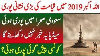 Saudi Arab Main Qayamat Ki Nishani | Qayamat Ki NIshani 2019 | Spotlight