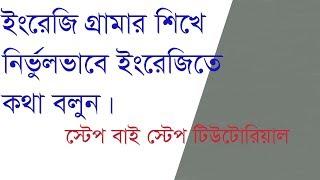 English Grammar in Bangla | Number