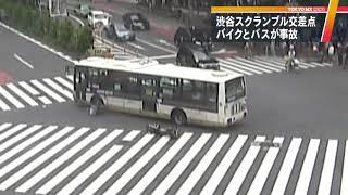 バイクとバスが衝突 渋谷スクランブル交差点