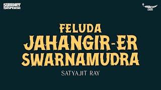 Sunday Suspense   Feluda   Jahangir-er Swarnamudra   Satyajit Ray   Mirchi 98.3
