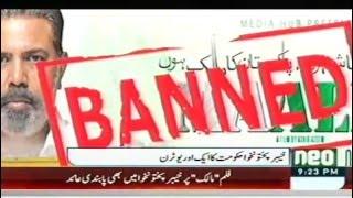 KPK Gov Again Ban Pakistani Movie MALIK News 2 May 2016