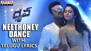 Neethoney Dance Full Song with Telugu Lyrics I Dhruva Songs | Ram Charan,Rakul Preet | HipHopTamizha