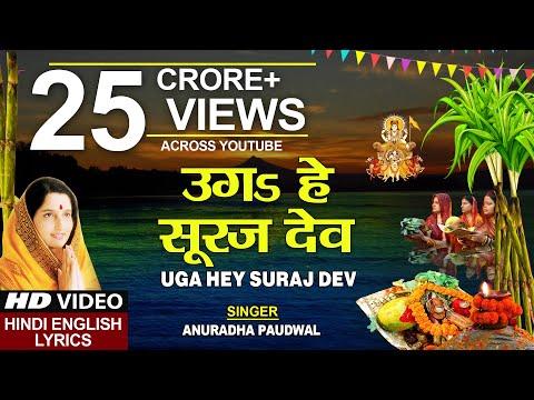 Xxx Mp4 छठ पूजा Special उगs हे सूरज देव Uga Hai Suraj Dev ANURADHA PAUDWAL Hindi English Lyrics Chhath Puja 3gp Sex