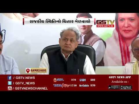 ગુજરાત વિધાનસભાની ચૂંટણી જીતવા કોંગ્રેસ તરફથી એડીચોટીનું જોર