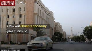 How will Oman's economy fare in 2018?