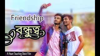 Friendship(বন্ধুত্ব)    A Heart Touching Short Film_2018    Siyam and Sagor