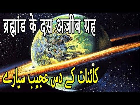 10 Unbelievably Strange Planets in Space You Won't Believe Actually Exist|Hindi/Urdu|PointPlayPK
