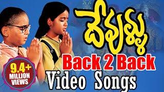 Devullu Movie Back 2 Back Video Songs - Srikanth, Prithvi, Raasi, Rajendra Prasad - Volga Video