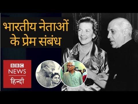 Xxx Mp4 Indian Political Leaders39 Love Affairs BBC Hindi 3gp Sex