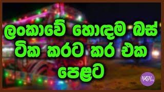 Sri Lankan Best Bus Trip | Dam Rajina Bus Trip | Ashok Leyland Buses