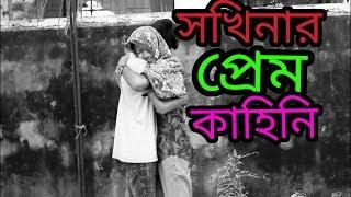 সখিনার প্রেম কাহিনি। bangla new shortfilm 2017 by Bangla machine gun