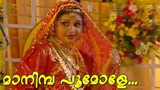 മാനിമ്പ പൂമോളേ ... | Mappila Video Songs HD | Malayalam Album Songs Old Hits