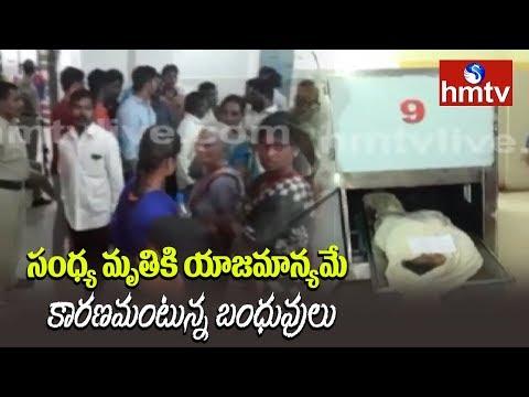 Xxx Mp4 Victim Relatives Protest At Malla Reddy Engineering College Over Sandya Demise Hmtv 3gp Sex