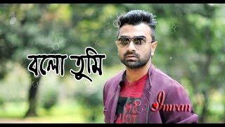 Bangla New Song | Bolo Tumi | By Imran