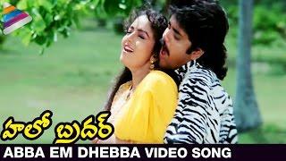 Hello Brother Movie Songs | Abba Em Dhebba Video Song | Nagarjuna | Ramya Krishna | Soundarya