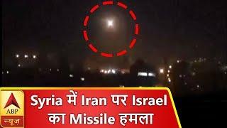 Syria में Iran पर Israel का Missile हमला, रक्षा ठिकानों, रडार स्टेशनों पर Attack| ABP News Hindi