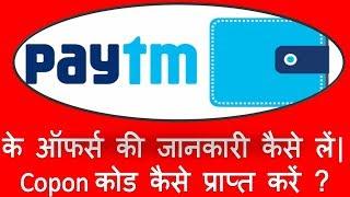 Paytm wallet recharge offers kaise jane | Paytm se recharge ya shopping code kaise nikale 😀