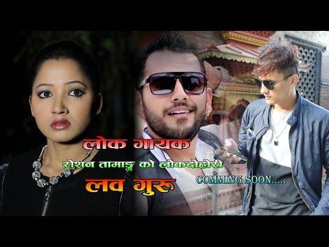 Xxx Mp4 New Nepali Hot Sexy Song Nepal Ko Love Guru नेपालको लव गुरु 2016 2073 3gp Sex