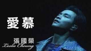 愛慕-跨越97演唱會 (官方完整版LIVE)