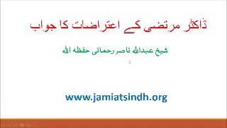 Dr Murtaza Baksh Ke Etrazaat Ka Jawaab - Sheikh Abdullah Nasir Rehmani