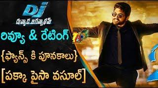 Allu Arjun Duvvada Jagannadham Movie Review & Rating | DJ Movie Review | Allu Arjun | Pooja Hedge