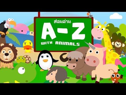 ฝึกภาษาอังกฤษ A Z พร้อมคำศัพท์ภาษาอังกฤษ Learn ABC Alphabet การ์ตูนความรู้สนุกๆ Indysong Kids