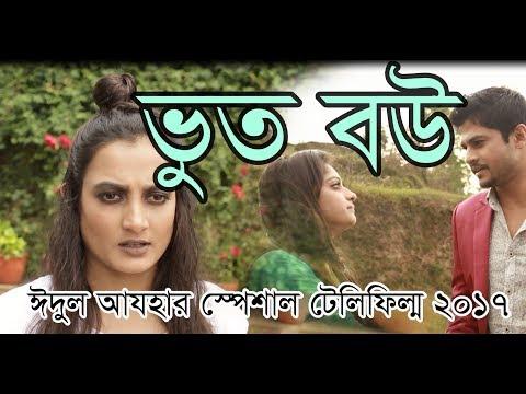 Xxx Mp4 Vut Bow ভুত বউ । Eid Telefilm । Emon Aparna Ghosh SATV । 2017 3gp Sex