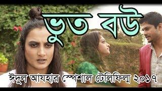 Vut Bow (ভুত বউ) । Eid Telefilm । Emon | Aparna Ghosh | SATV । 2017