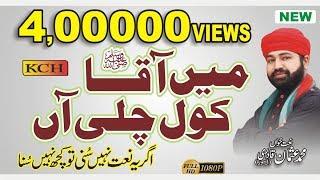 Sweeeet &  So Beautiful  New Kallam  || Usman Qadri  || Superb Naat Sharif
