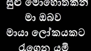 Sinhala joks