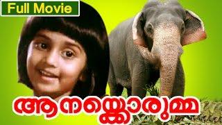 Malayalam Full Movie | Aanakkorumma | Ft. Ratheesh, Menaka, Baby Shalini