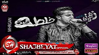 مهرجان خلطه فنيه غناء زغاوة و عمر القللى توزيع اسلام لوما 2018 حصريا على شعبيات