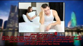 6 أمور ترفضها المرأة في العلاقة الجنسية