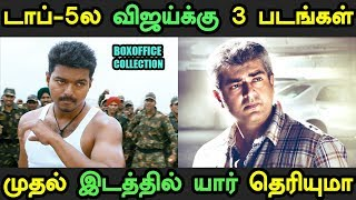 3 Vijay Movies in Top 5 List   All Time Top 5 Boxoffice Collection   Tamil Cinema News