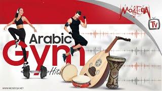 اجمد اغاني للجيم و التمرين - Arabic Gym & Workout Songs