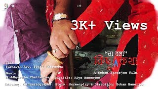 KICHU NA BOLA KOTHA | NEW BENGALI SHORT FILM | LOVE STORY | SUBHAYAN | SONALI | 9EVEN SHORT