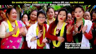 Machha Mitho Asala | माछा मिठो असला | Basant Thapa, Nita Pun Magar | Him Samjhauta Digital