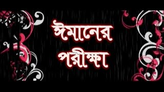 Waz By Mawlana Hasan Jamil on 10-03-17 (ঈমানের পরীক্ষা)
