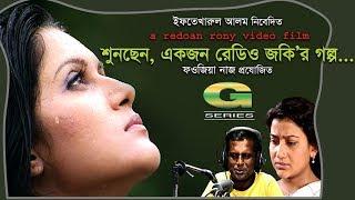 Sunchen Ekjon Radio Jokir Golpo | Drama | Hasan Masood | Mithila | Deepa Khandakar