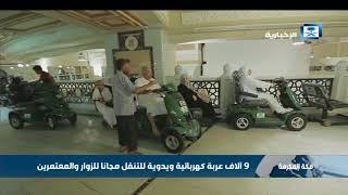 عربات مجانية للزوار والمعتمرين من المرضى وكبار السن للتيسير عليهم